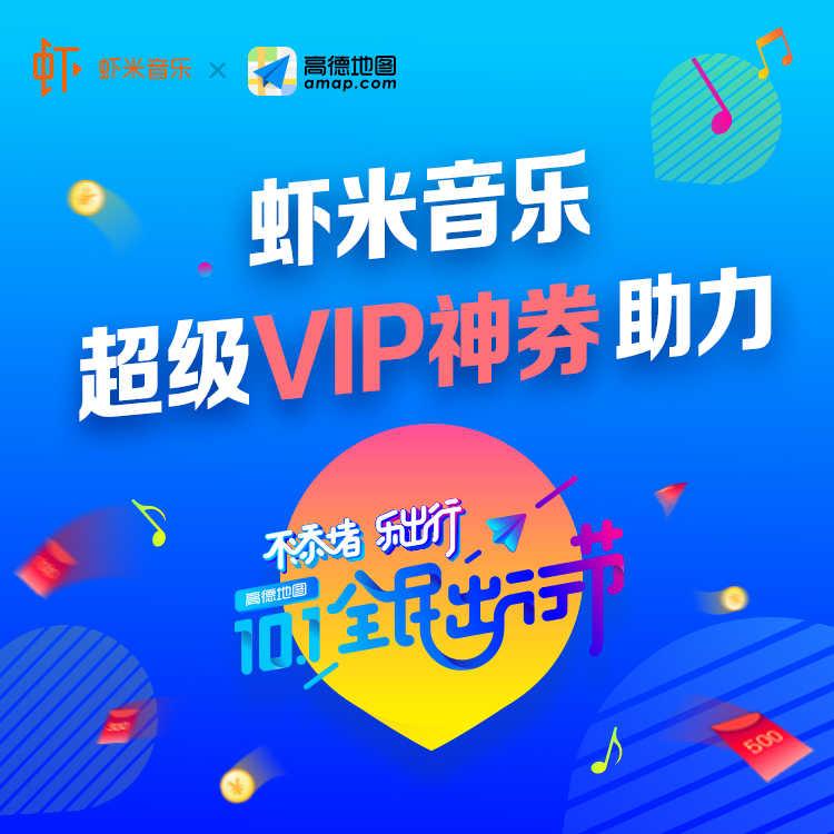 [虾米音乐]领14天VIP会员 - Luck4ever.Net