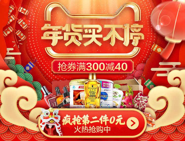 [天猫]年货节抢大促红包 - Luck4ever.Net